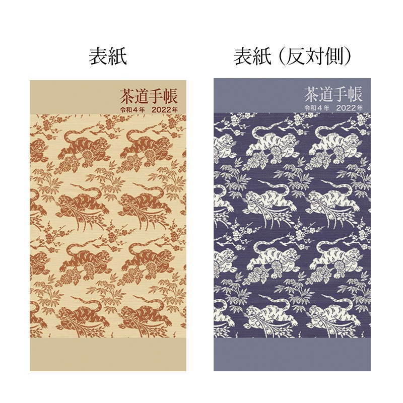 【予約受付中9/29発売】茶道手帳 令和4年(2022)版