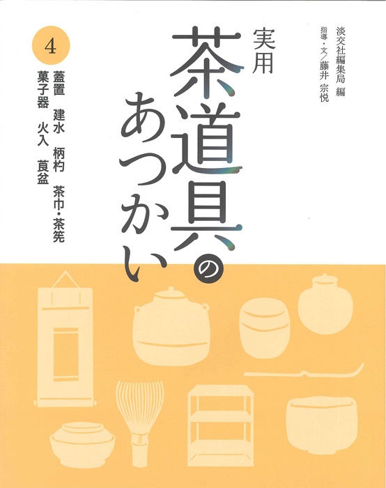 実用 茶道具のあつかい 4
