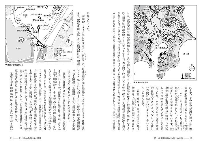 江戸→TOKYO なりたちの教科書4