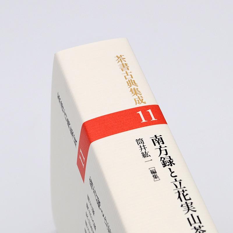 茶書古典集成 11 南方録と立花実山茶書