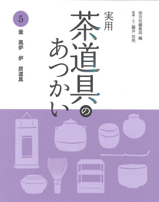 実用 茶道具のあつかい 5