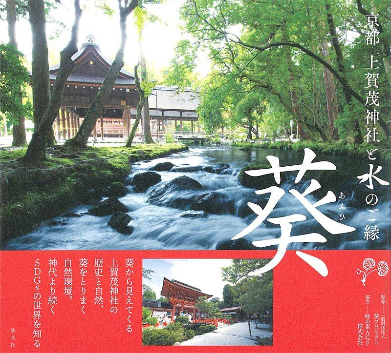 京都 上賀茂神社と水のご縁 葵(あふひ)