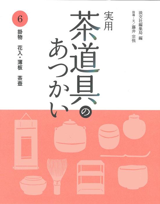 実用 茶道具のあつかい 6