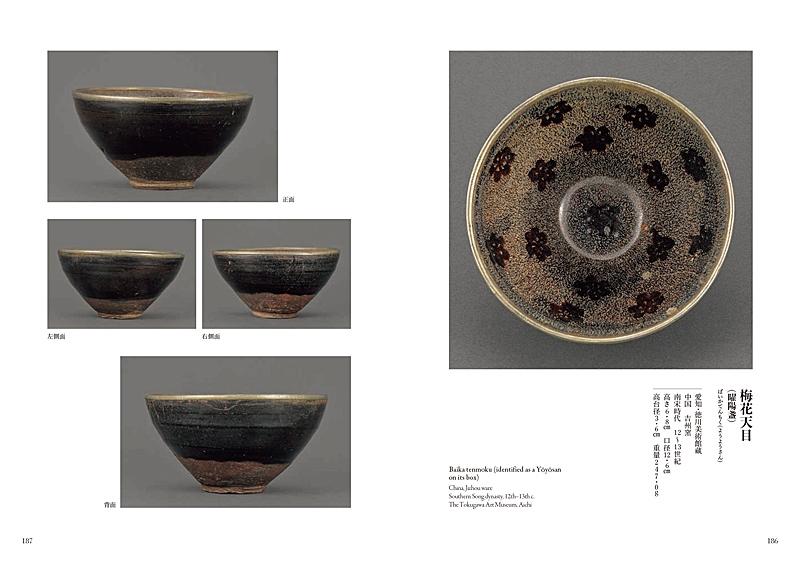 茶の湯の茶碗 第一巻 唐物茶碗