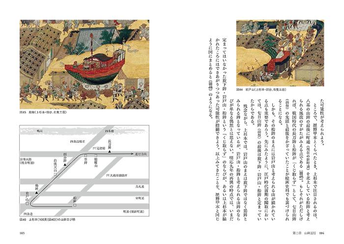 絵画史料が語る祇園祭