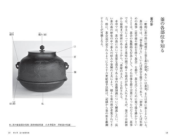 茶道教養講座� 釜と金工品