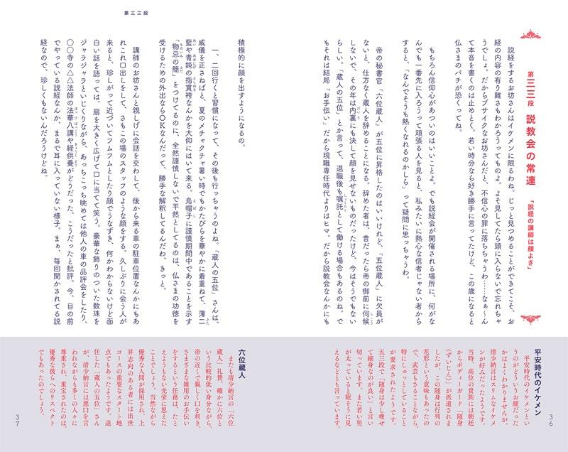 【サイン入り本】なりきり訳 枕草子 平安の衣食住を知れば古典がわかる