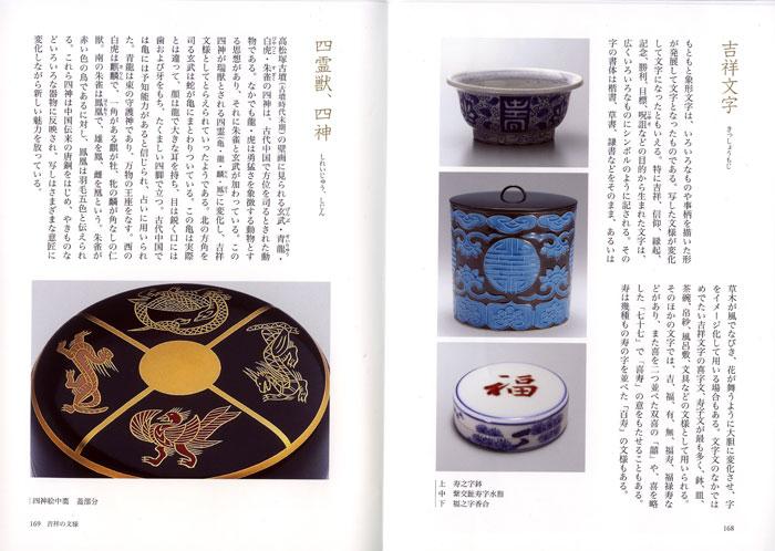 茶道具に見る 日本の文様と意匠