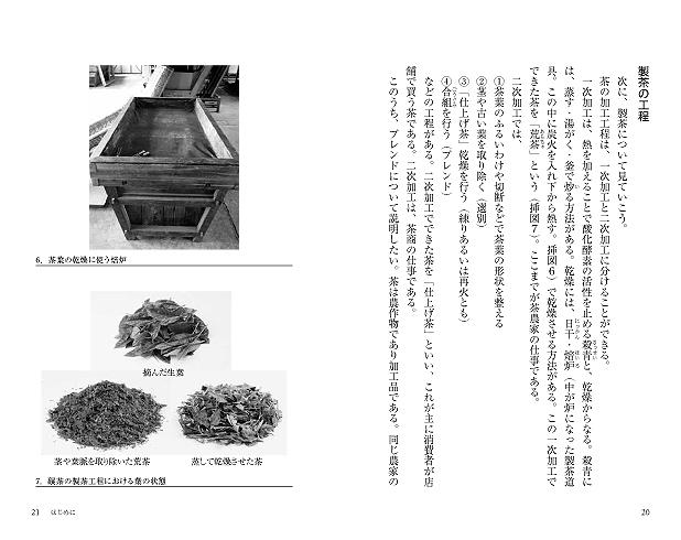 茶道教養講座� 日本茶の歴史