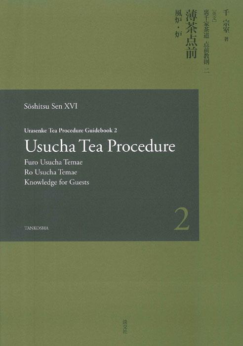 Urasenke Tea Procedure Guidebook 2 Usucha Tea Procedure