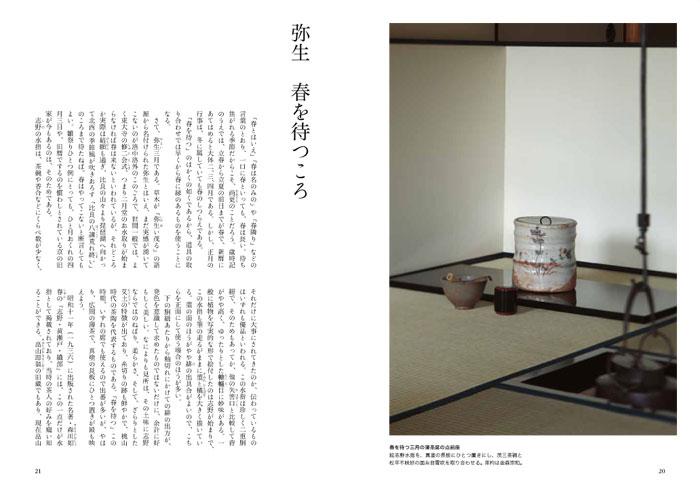 北村美術館 四季の茶道具