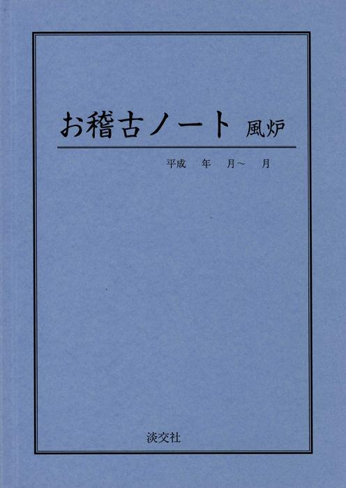 お稽古ノート 風炉編
