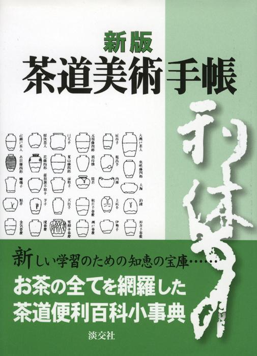 新版・茶道美術手帳