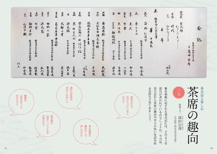 淡交テキスト 茶会記に親しむ 3