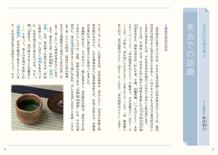 淡交テキスト 茶会記に親しむ 4