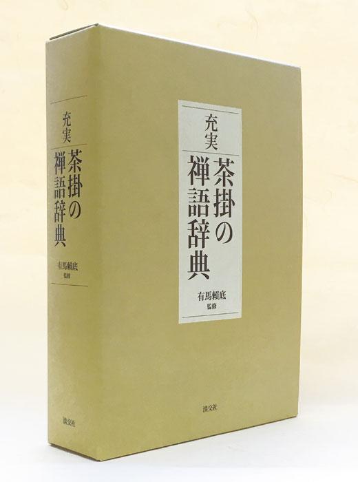 充実 茶掛の禅語辞典