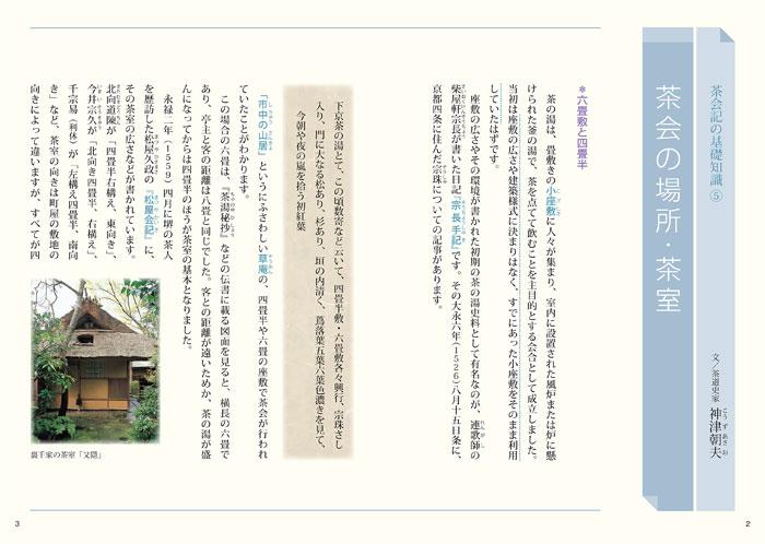 淡交テキスト 茶会記に親しむ 5