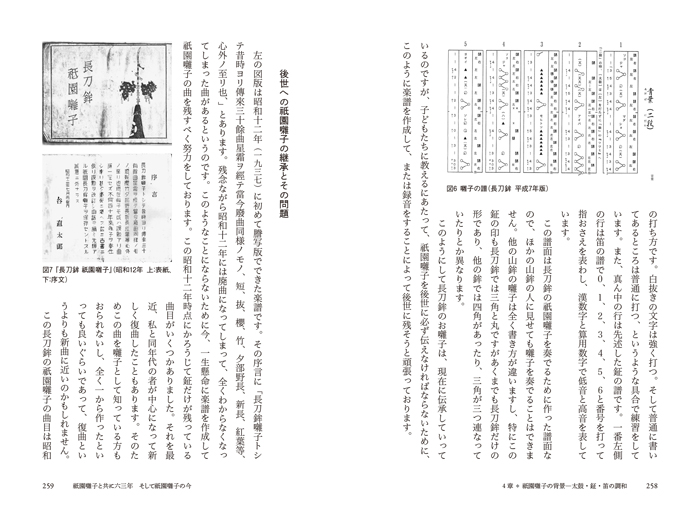祇園祭創始一一五〇年記念 祇園祭 温故知新