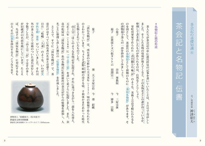 淡交テキスト 茶会記に親しむ 6