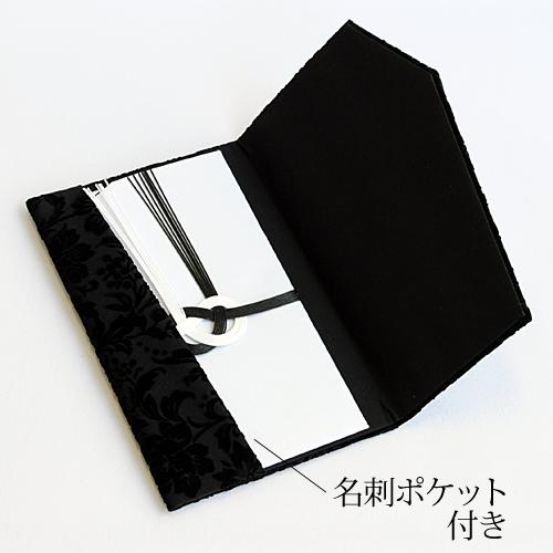 【山本仁商店】更紗文様の金封入れ