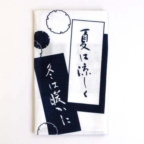 日本手拭い 利休七則