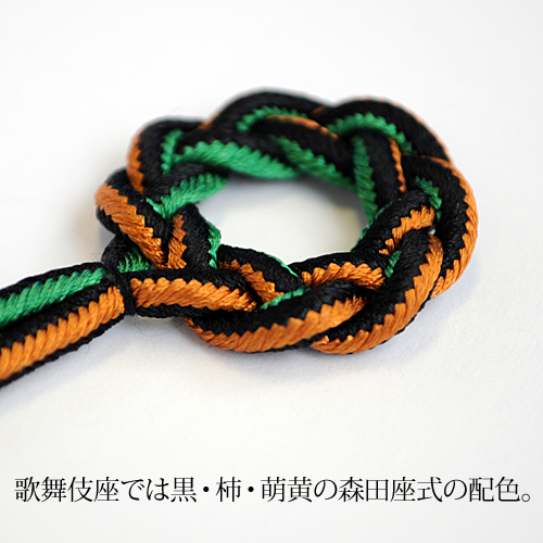 【昇苑くみひも×淡交社】京くみひも鼻緒どめ KABUKI(カブキ)