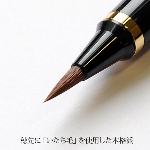 【呉竹】くれ竹万年毛筆 本毛 紅