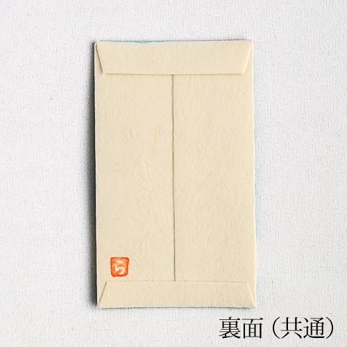 【羅工房】手摺りぽち袋