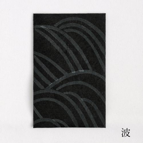 【羅工房】手摺りぽち袋 古典柄