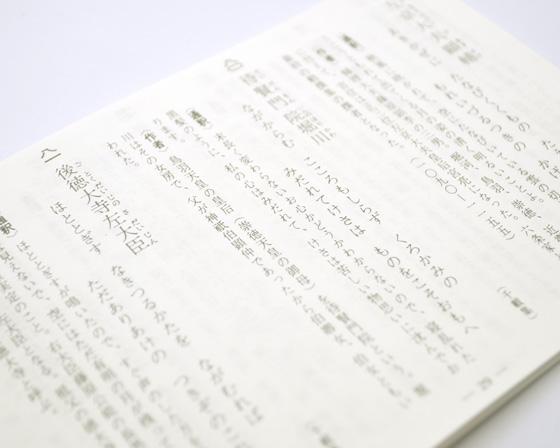 【奥野かるた店】百人一首 敷島(CD2枚組付)
