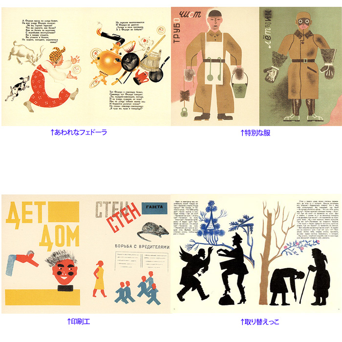 ロシア絵本ポストカード