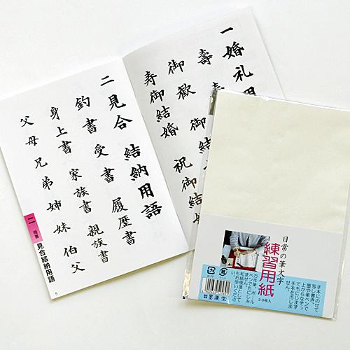 【墨運堂】のし書き練習セット(筆ペン付き)