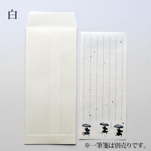 鳥の子和紙封筒