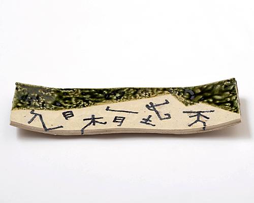 【加藤亮太郎】織部俎(まないた)皿
