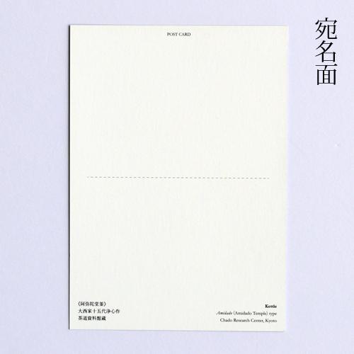 ポストカード 阿弥陀堂釜 茶道資料館蔵