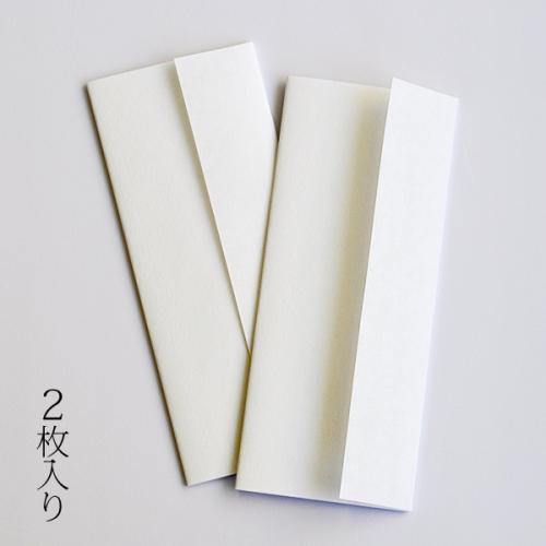 手折り巻紙