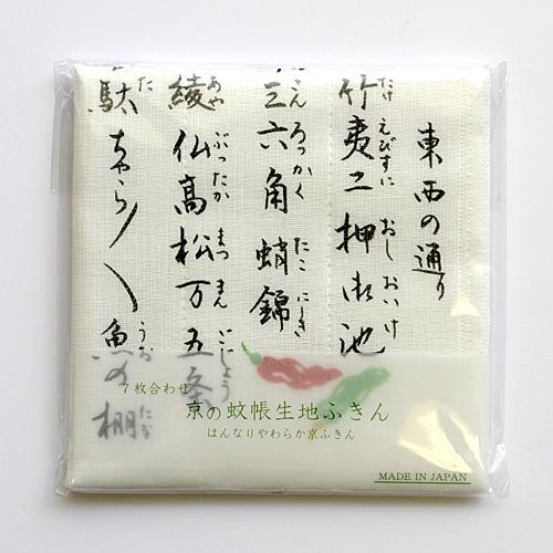 竹笹堂 京の蚊帳生地ふきん 京の通り唄