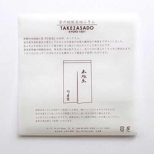 竹笹堂 蚊帳生地ふきん うしうめぽんぽん