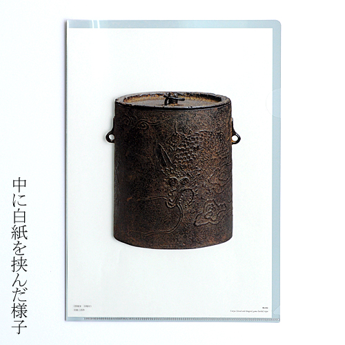 クリアファイルA4 雲龍釜 少庵好/兎耳鐶付