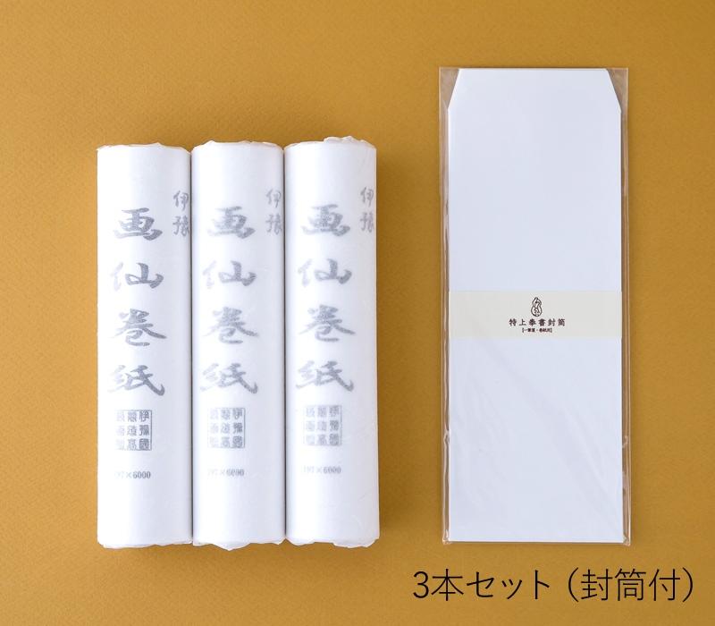 画仙巻紙3本セット(封筒付)