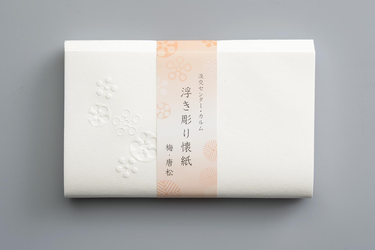 浮き彫り懐紙(利休梅・唐松 各1帖)