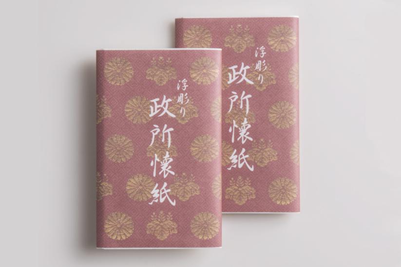 浮彫り 政所懐紙(2帖)