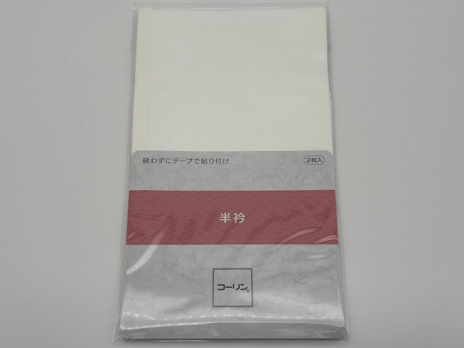 コーリン半衿(2枚入り)