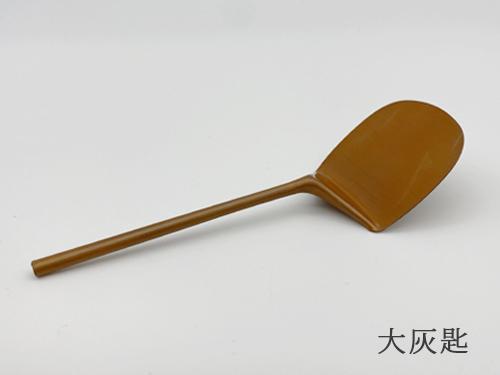 灰匙 (単品)