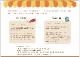 【ネコポス便】『くじ遊び&知育』駄菓子屋さんごっこ