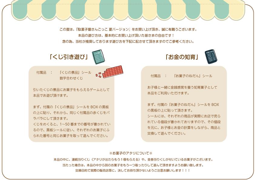 夏バージョン【ネコポス便】<br>『くじ遊び&知育』駄菓子屋さんごっこ