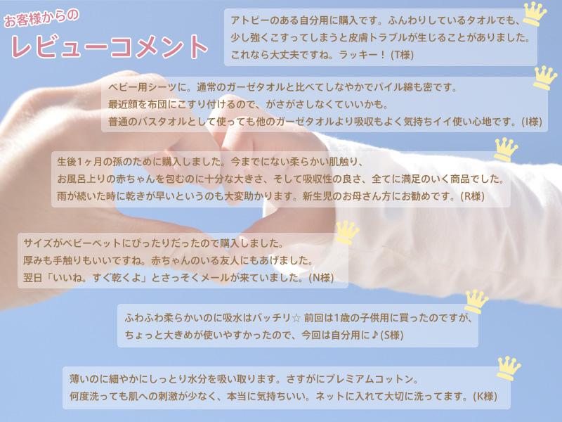 やわらかガーゼ フェイスタオル 無地 プレミアムコットン 日本製 泉州タオル