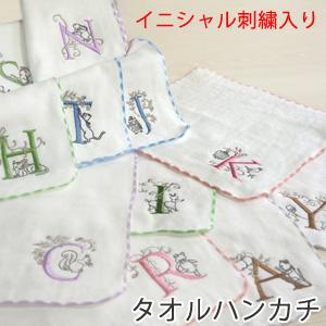 イニシャルごこち タオルハンカチ 簡易ラッピング無料 日本製 Shinzi Katoh