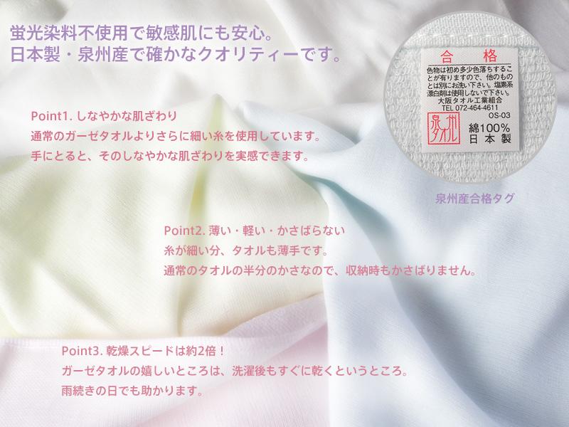 やわらかガーゼ タオルハンカチ ミニ 無地 パステルカラー 日本製 泉州タオル メイク落ちしにくい デリケートな赤ちゃん肌に