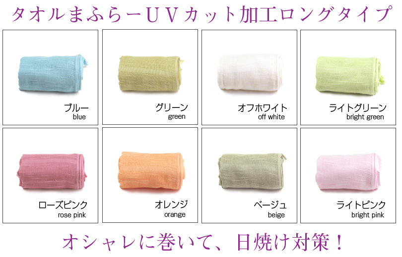 UVカット加工 タオルマフラー ロングサイズ 日本製 泉州タオル